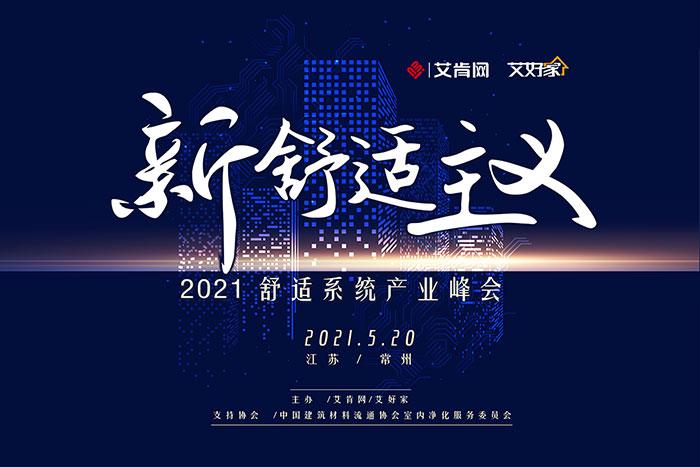 重定义 再出发 2021舒适系统产业峰会开幕在即