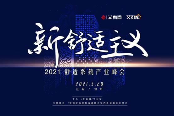 2021舒适系统产业峰会房地产市场报告提前get
