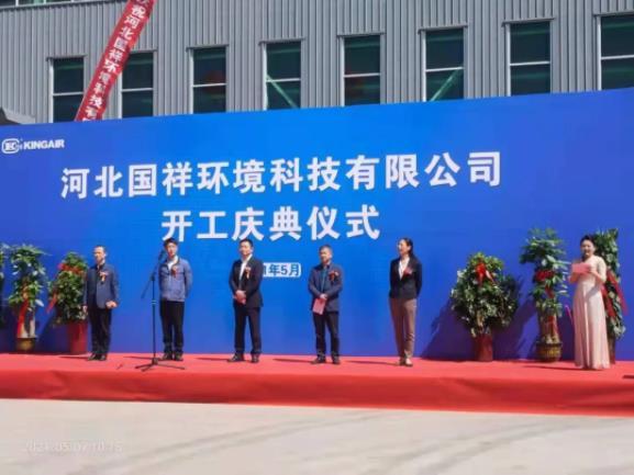 辐射北方市场 国祥在河北新建生产基地