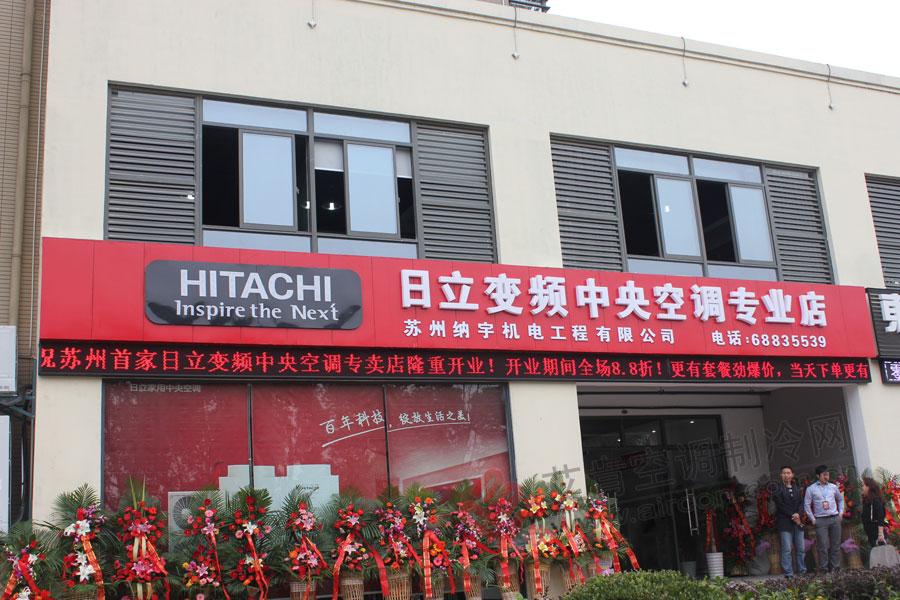 图集:苏州园区首家日立中央空调专卖店开业