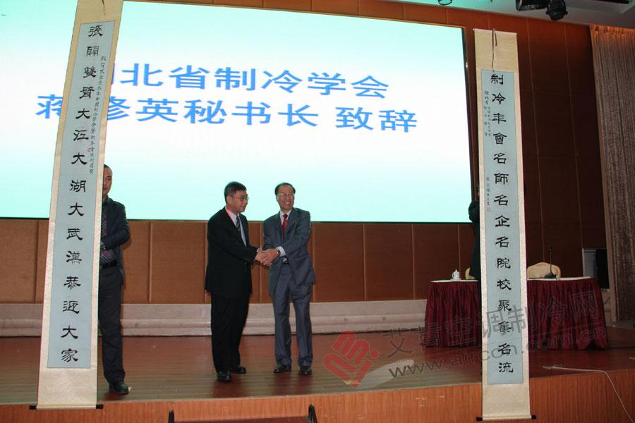 高清图:第五届中国制冷学会科学技术颁奖仪式