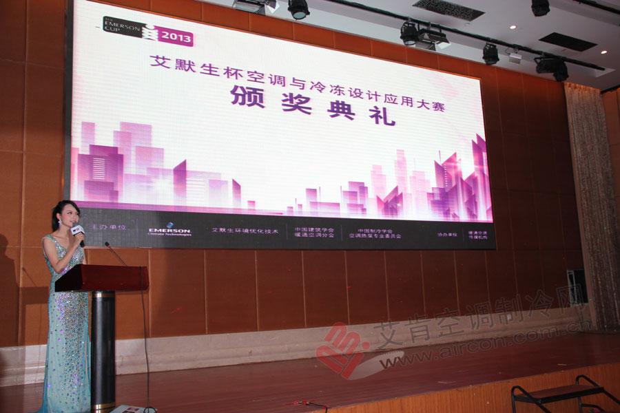 """高清图:2013第十一届""""艾默生杯""""颁奖典礼"""