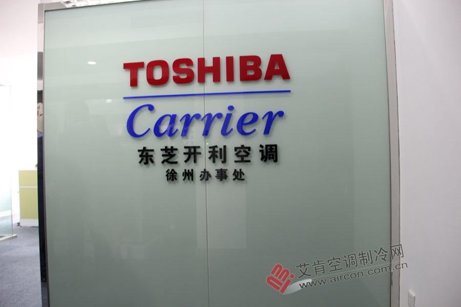 东芝徐州办事处和TCS展示中心开业