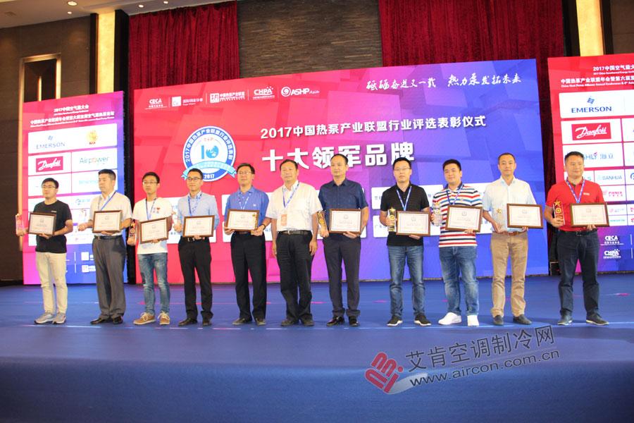 2017年度中国热泵产业联盟行业评选表彰活动