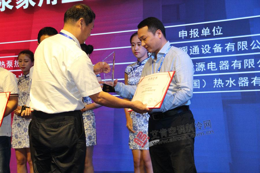 空气源热泵供热系统设计大赛颁奖仪式