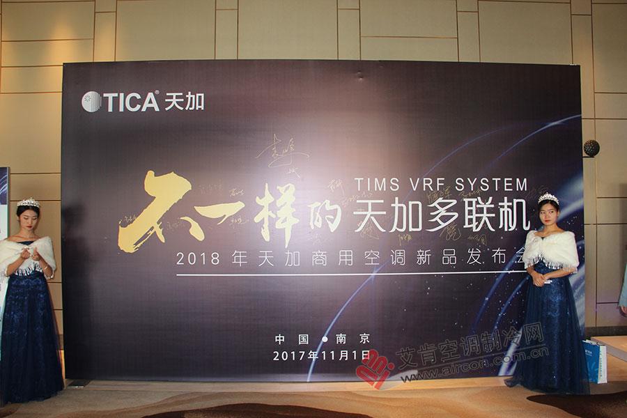 2018年天加商用空调新品发布会南京站