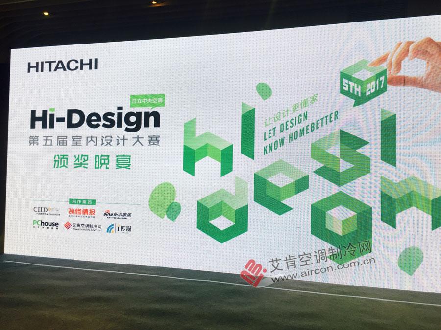 2017年11月21日,来自全国各地的室内设计精英们汇聚上海万和昊美艺术酒店,共同见证了日立中央空调第五届Hi-Design室内设