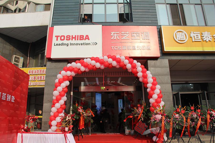 11月8日,东芝TCS旗舰展示中心于浦口区浦珠北路9-1号正式开业。
