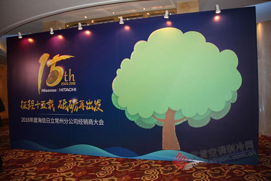 2018年度海信日立常州分公司经销商大会在黄山举行
