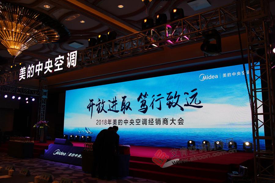 安徽美的中央空调2018年经销商大会