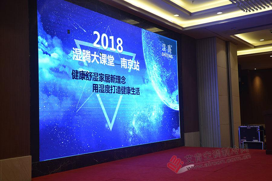 """3月14日,""""健康舒湿家居新理念,用湿度打造健康生活""""的""""湿腾大课堂""""2018全国巡讲第二站来到古都南京。"""