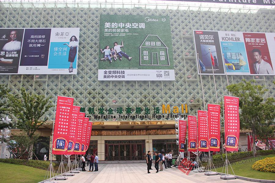 5月18日,美的中央空调全国首家线下前装店在上海金山正式开业