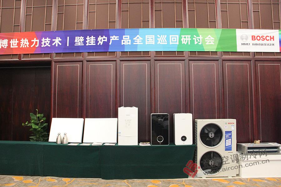 博世热力技术全国巡回推广会杭州站在新州宾馆举行