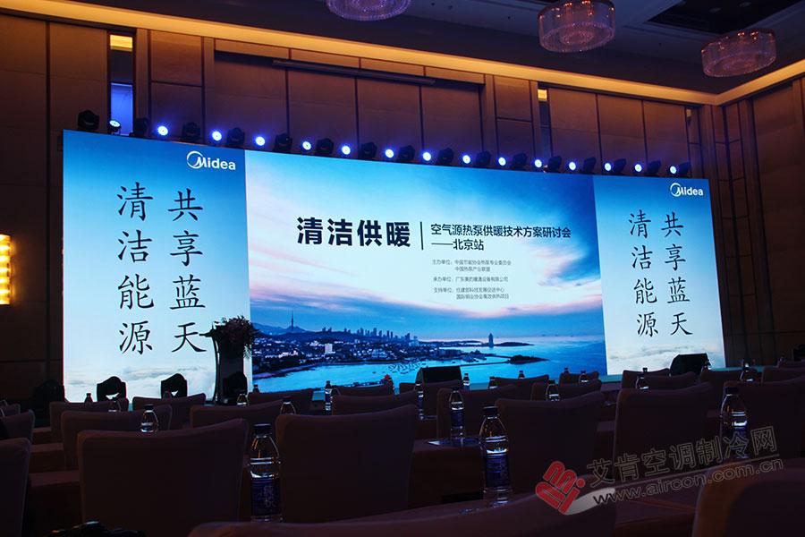 空气源热泵供暖技术方案研讨会北京站在希尔顿酒店举行