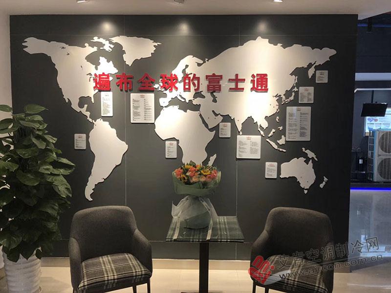 富士通将军中央空调(宁波)客户综合服务中心正式运营