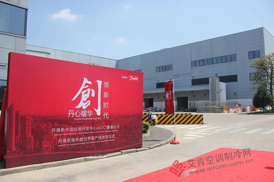 8月23日,丹佛斯在其大红鹰高手新手论坛海盐工厂举行中国应用开发中心奠基仪式和世界级换热器生产线发布仪式。