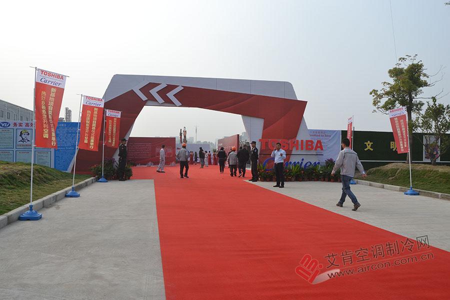 10月18日,东芝开利空调(中国)有限公司在杭州举行了隆重的新基地奠基仪式