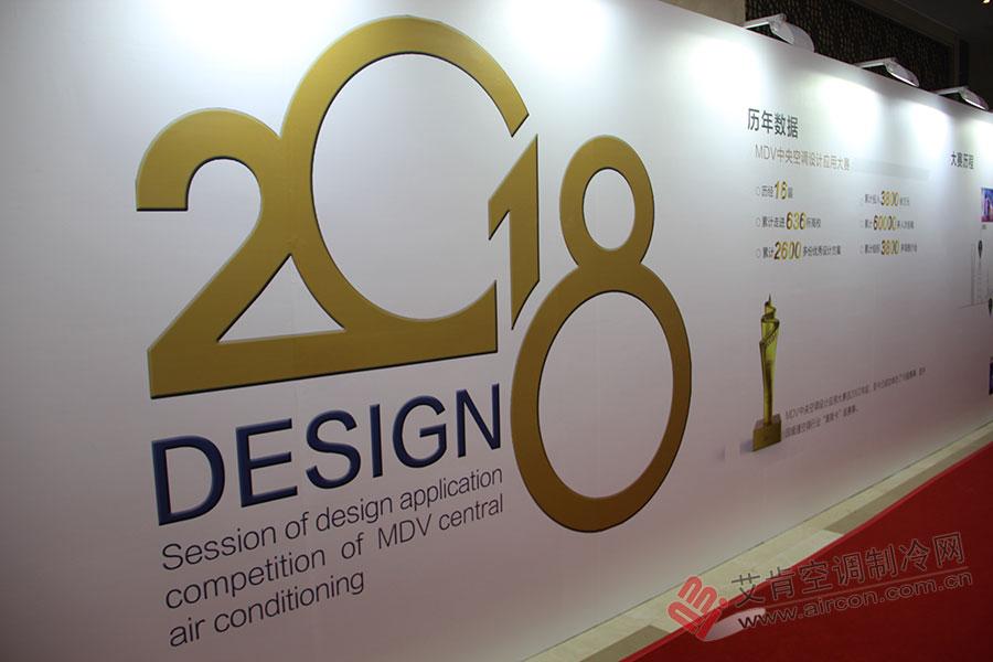 第十六届MDV中央空调设计大赛颁奖典礼