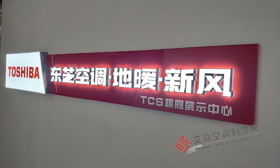 """东芝全国首家""""冷暖风水""""一站式旗舰展示中心开业"""