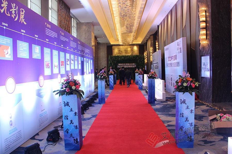 海信日立济南分公司经销商大会在泰安举行