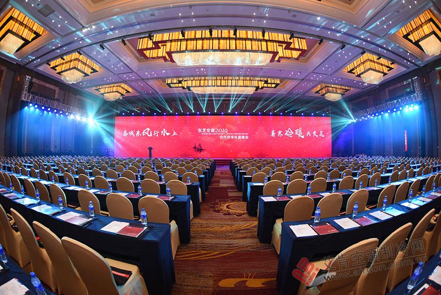 图说东芝空调2019年合作伙伴峰会