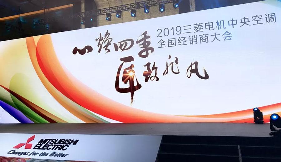 文艺范儿的三菱电机中央空调2019全国经销商大会