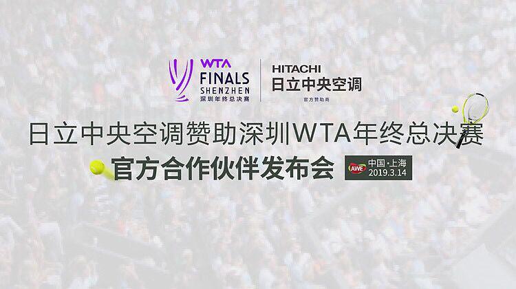 日立中央空�{�助深圳WTA年�K��Q�官方合作伙伴