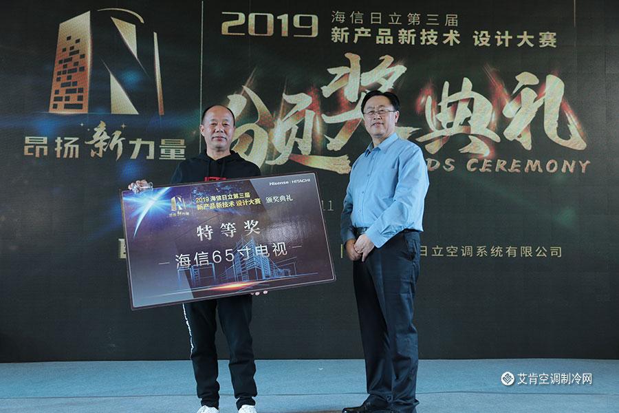 2019年海信日立新�a品、新技�g�O�大��C��典�Y