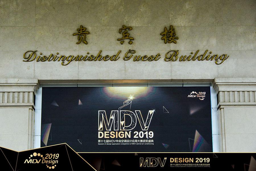 第18届MDV中央空调设计应用大赛