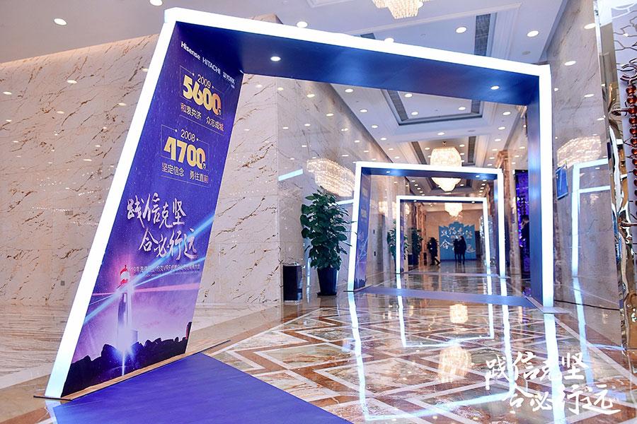 12月24日,海信日立�c�s克VRF成都分公司在成都�h球中心天堂洲�H大�店成功�e行2019��N商年��