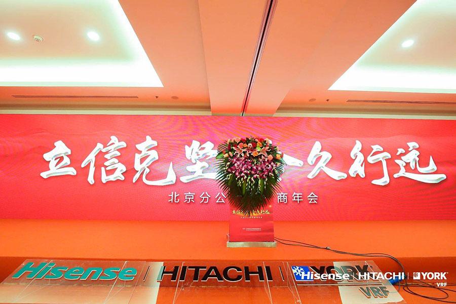 海信日立北京分公司经销商年会