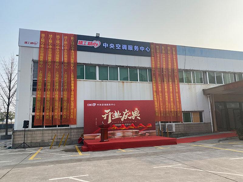 上海首家精工精心服务中心店开业