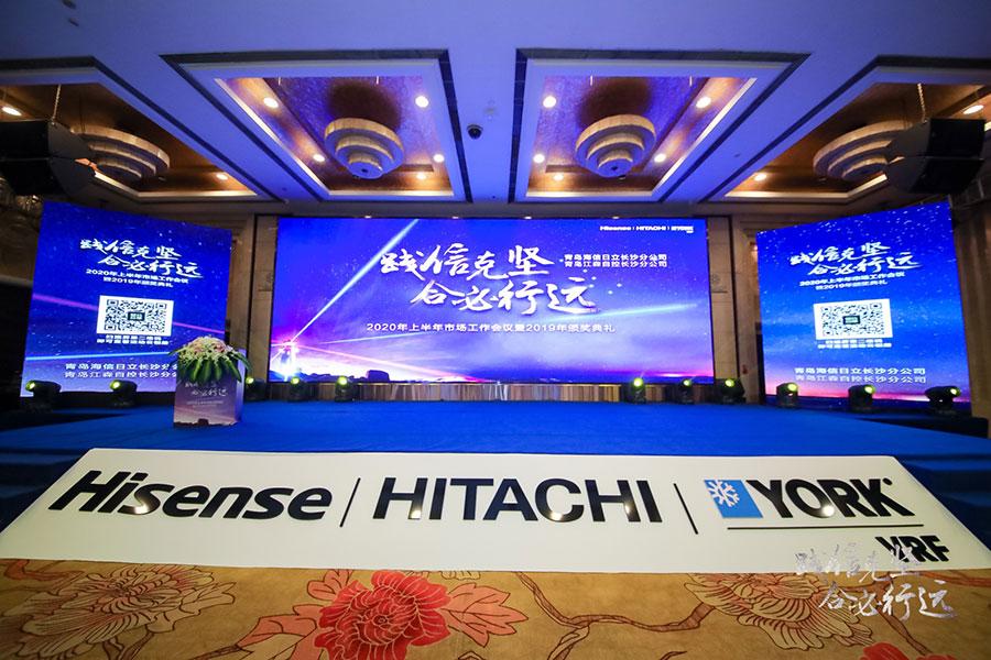 海信日立长沙分公司2020年上半年市场工作会议暨2019年颁奖典礼