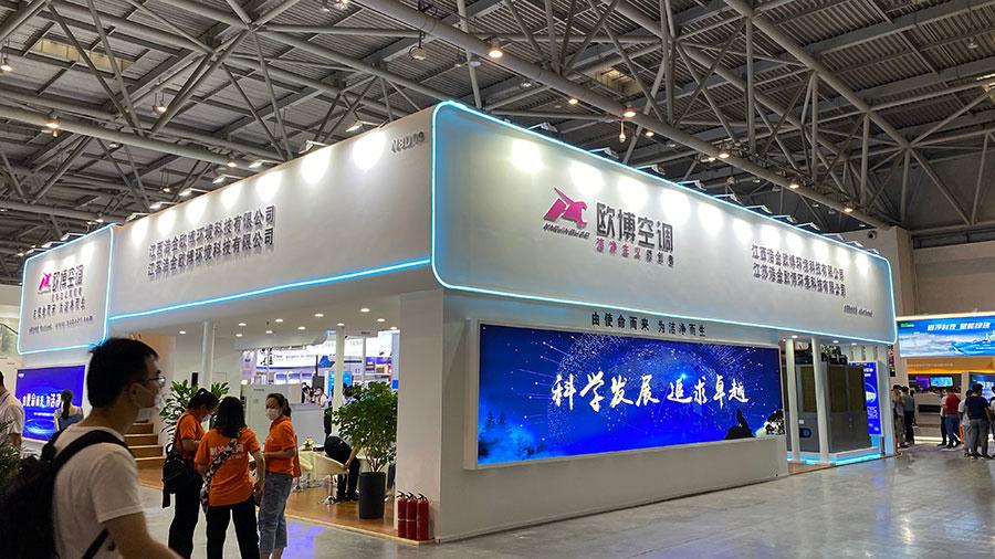 2020中国制冷展欧博中央空调展台