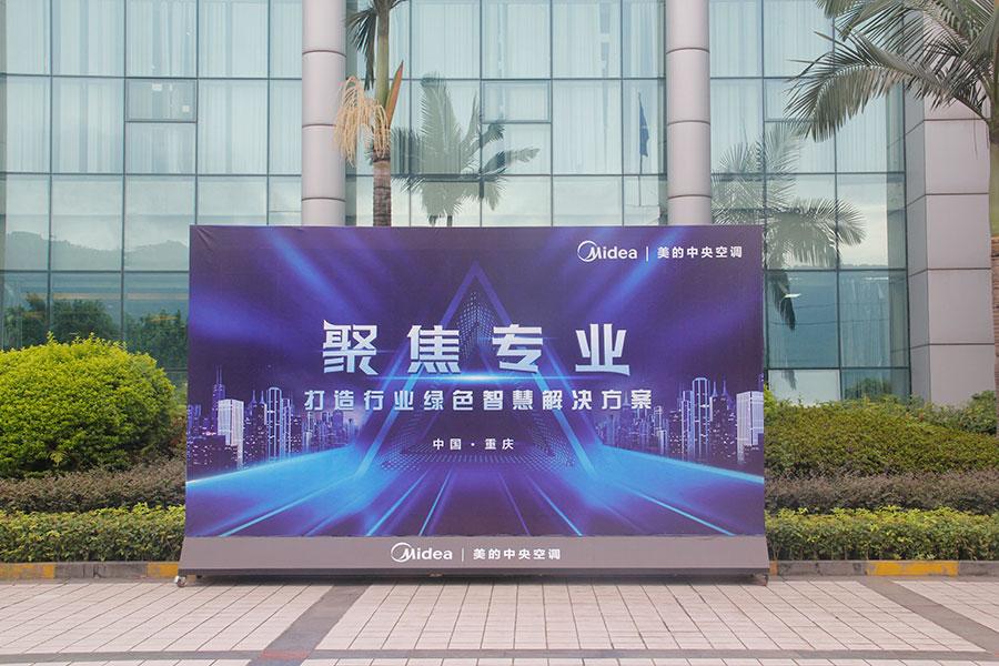 美的中央空调重庆工厂掠影