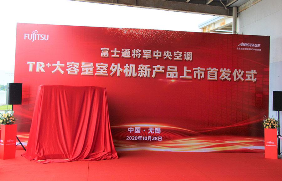 富士通將軍中央空調TR+大容量室外機新品上市首發