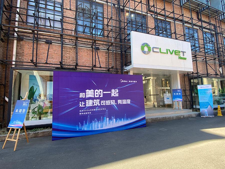 clivet home 北京體驗中心