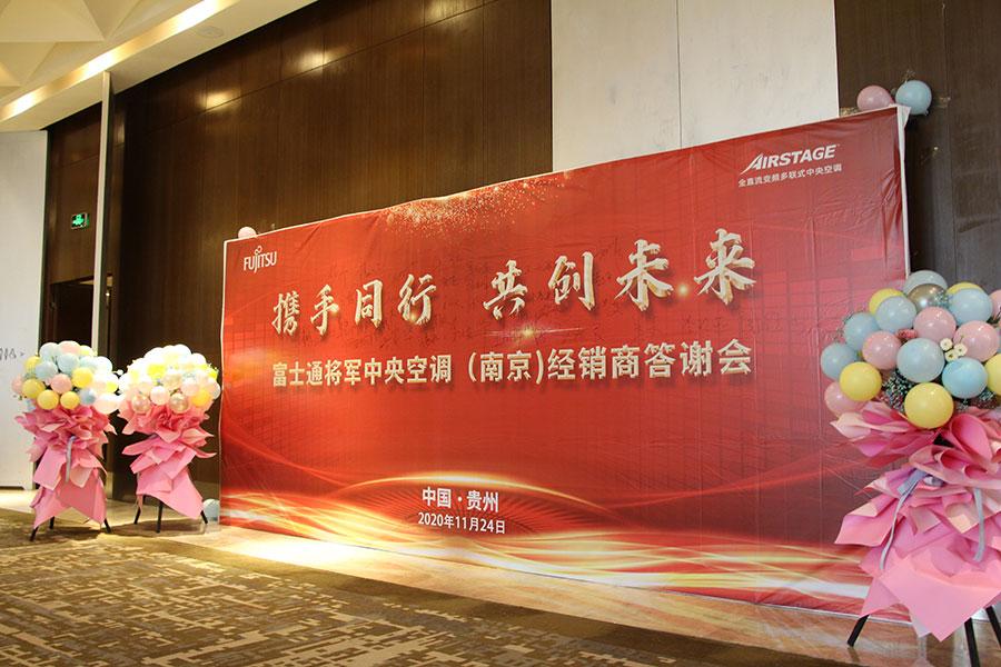 2020富士通將軍中央空調(南京)經銷商會議暨新產品推廣會