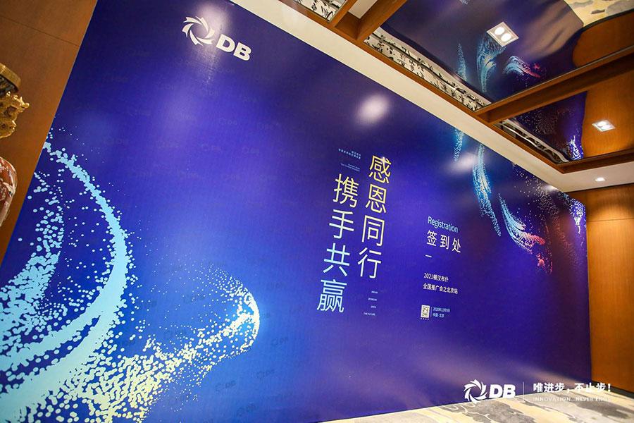 頓漢布什2021年推廣會全國行之北京站