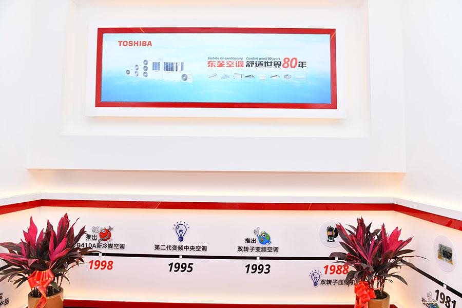 东芝空调长沙TCS旗舰展示中心开业