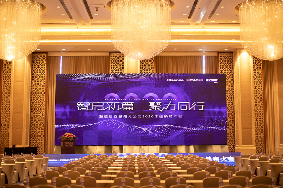 智启新篇,聚力同行 海信日立扬州分公司2020年度经销商大会召开
