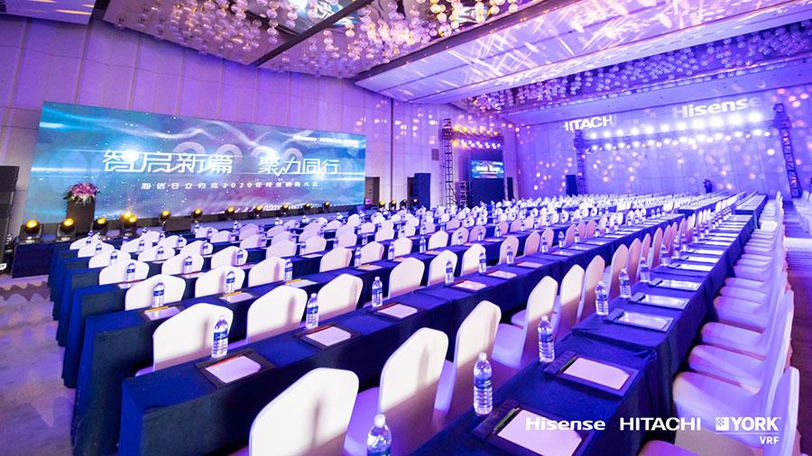 智启新篇 聚力同行 海信日立南京分公司2020年终经销商大会
