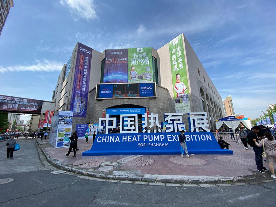 2021中国热泵展参展企业