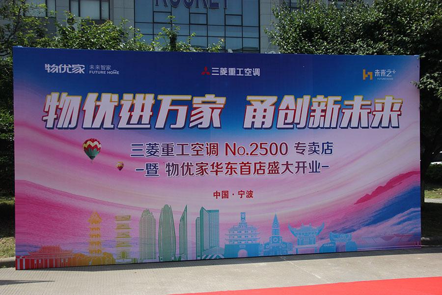 2021年5月25日,三菱重工第2500家专卖店暨物优家华东首店开业庆典在宁波举行